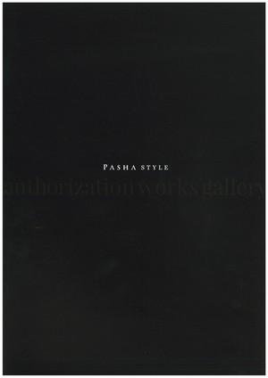 特製ポストカード付 PASHA STYLE認定作品集