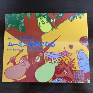 【古本】ムーミンコミックス ムーミンの冒険日記1 ムーミン英雄になる