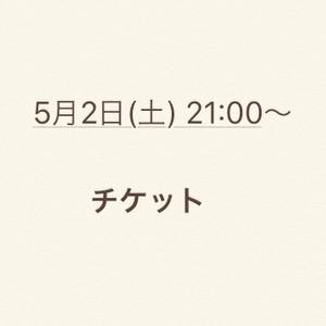 5月2日21:00のチケット