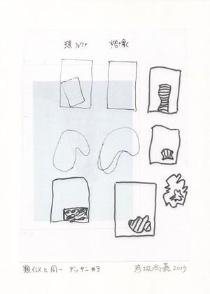 彦坂尚嘉『類似と同一のデッサン』#3