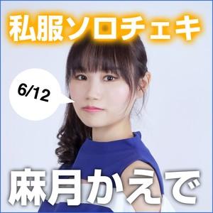 私服ソロチェキ 麻月かえで 6/12 ver.