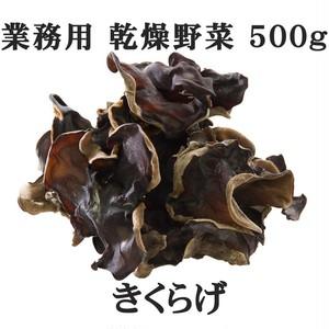 【業務用】きくらげ 業務用500g 鹿児島県産 乾燥野菜【送料別途】