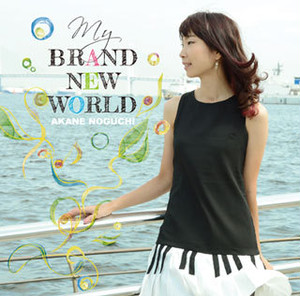 野口茜/My BRAND NEW WORLD