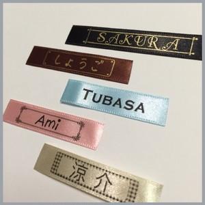 お名前タグ☆移動ポケットフラップタイプ専用オプション 【ハンドメイド子ども服 nicolabo】