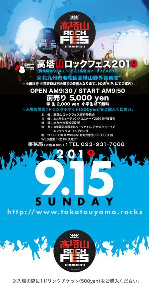 高塔山ロックフェス 2019