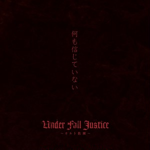 UNDER FALL JUSTICE / 何も信じていない..(予約受付中!)