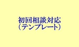 Line@&メール相談(初回:1通)