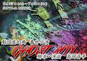 劇団虚幻癖 番外公演『GHOST MIX』DVD(Aチームver+Bチームverセット)