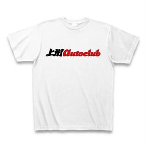 上州オートクラブ Tシャツ