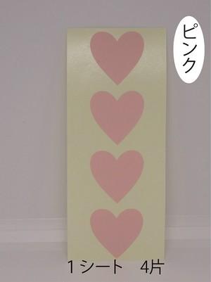 ハートシール 白 ピンク 2種類 4片×50シート 200枚