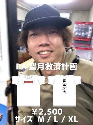 投げ銭oshigotokudasaiTシャツ(スパスピ専属PA望月さん救済)