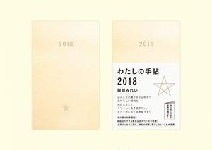 【新刊】わたしの手帖 2018 シャンパンゴールド