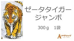 ゼータタイガージャンボ 300g 1袋