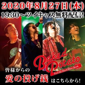 【愛の支援カード】8/27(木) BAKED POTATO
