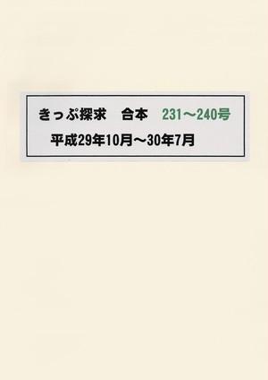 きっぷ探求 10冊合本 No.231~240