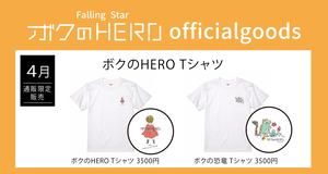 【Falling Star】ボクのHERO Tシャツ