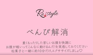 【数量限定】Re:style「べんぴ解消」エクササイズ動画