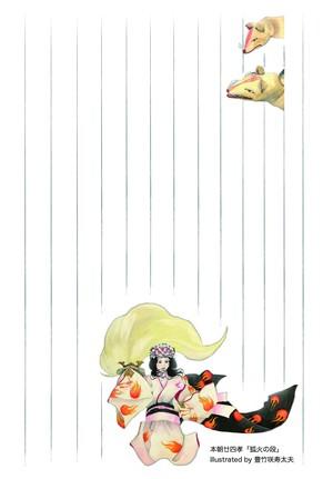 「和のお便り」八重垣姫[便箋]