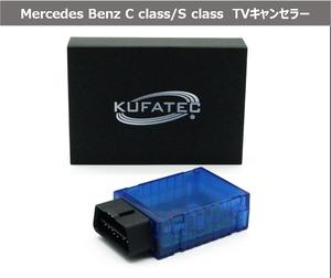 Mercedes-Benz 純正ナビ NTG 5 用 TVキャンセラー