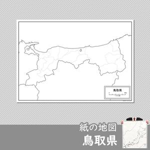 鳥取県の紙の白地図