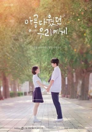 ☆韓国ドラマ☆《美しかった私たちへ》DVD版 全24話 送料無料!