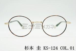 【正規取扱店】杉本 圭 KS-124 COL.01