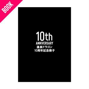 温泉ドラゴン10周年記念冊子