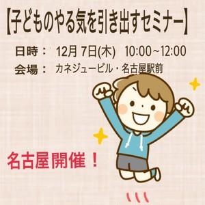 【12月7日名古屋】子どものやる気を引き出すセミナー