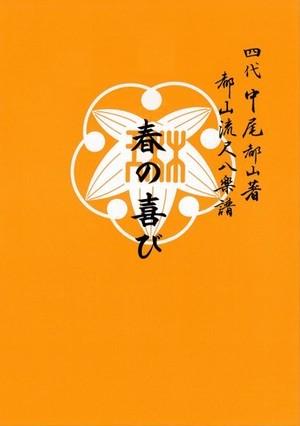 T32i497 春の喜び(尺八/初代 山川園松/楽譜)