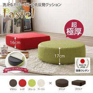 極厚 低反発クッション/インテリア雑貨  洗えるカバー 日本製ウレタン使用 『Pastel』