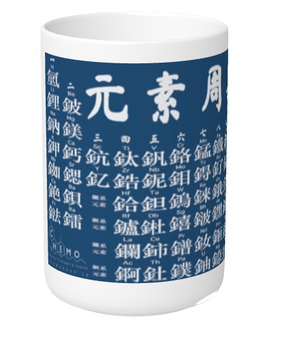 漢字元素周期表_寿司屋風の湯のみ(繁体字_浮き彫り風_群青)