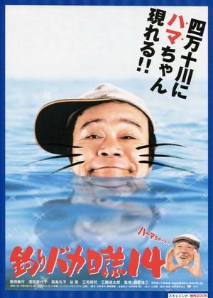 (1)釣りバカ日誌14 お遍路大パニック!