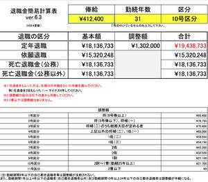 【H30.1更新】ver7.0 自衛官の退職金・若年給付金計算表