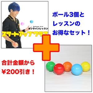 ジャグリングボール3個+オンラインレッスン セット販売