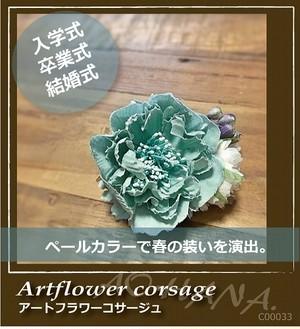 【送料無料】ペールトーンコサージュ(ブルー)(C00033)