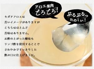 【15%お得な定期便】ごろごろアロエ酢飲むゼリー10本セット