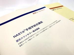 【受講生限定】講座テキスト(2冊セット)