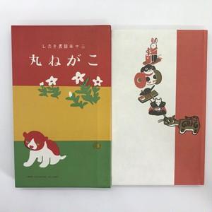 こがね丸(名著復刻日本児童文学館) / 巌谷小波(著)
