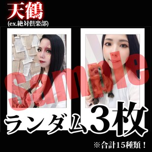 【チェキ・ランダム3枚】天鶴(ex.絶対倶楽部)
