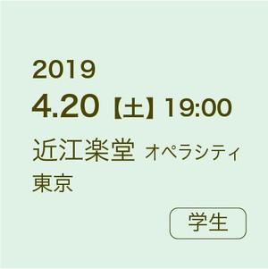 4/20 (土)19:00 近江楽堂オペラシティ / 学生