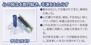 ラピスラズリ 実印15mm