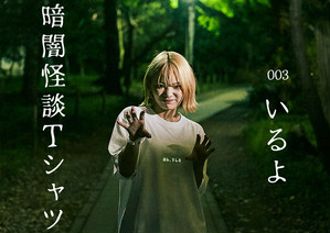 003 暗闇怪談Tシャツ ~いるよ~