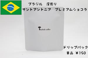 ドリップパック単品 ブラジルコーヒー豆 ・深煎り(サントアントニア プレミアムショコラ)