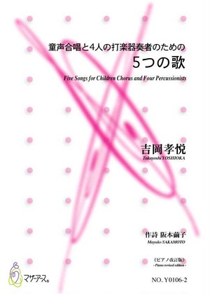 Y0106-2 童声合唱と4人の打楽器奏者のための5つの歌 《ピアノ改訂版》(児童合唱,ピアノ/吉岡孝悦/楽譜)