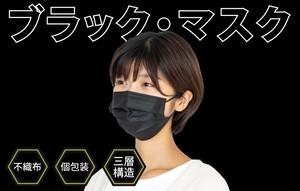 ブラックマスク 20枚セット(個別包装)