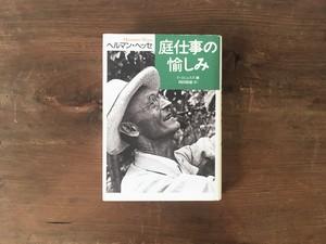 [古本]庭仕事の愉しみ / ヘルマン・ヘッセ 著、V・ミヒェルス 編、岡田朝雄 訳