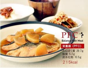 *動物性原材料不使用*PFCバランスフィッシュミール(3切入の魚惣菜×6種類)<冷凍>