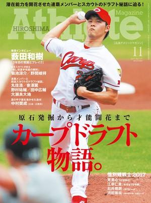 広島アスリートマガジン 2017年11月号
