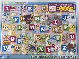 【ポケモンとアルファベットをおぼえちゃおう!】 ポケットモンスター ジグソーパズル 80-020 / ビバリー