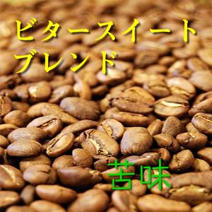 ビター・スイートブレンド 100g